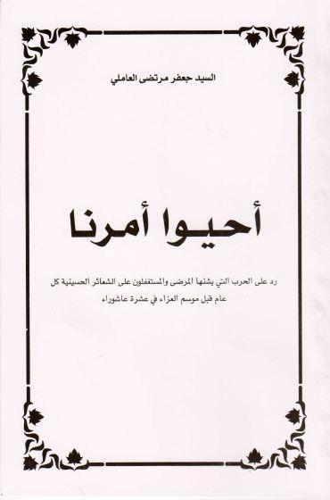أحيوا أمرنا المؤلف السيد جعفر مرتضى العاملي عدد الصفحات 64 Http Alfeker Net Library Php Id 2193 Shia Books Ebook Pdf Ebook