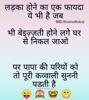100 Funny Hindi Jokes Majedar Hindi Jokes Jokesnmasti Jokes Quotes Latest Jokes Fun Quotes Funny