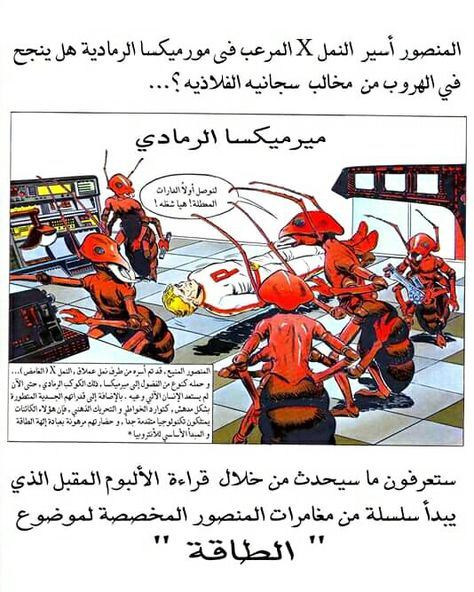 Pin By القراء On قصص مصورة Book Cover Comic Books Comic Book Cover