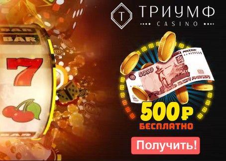 Игровые автоматы бонус за регистрацию 500 рублей игрового автомата иа