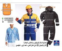 مصنع ملابس عمال شركة السلام لليونيفورم 01223182572 Mens Outfits Outfit Accessories Clothes