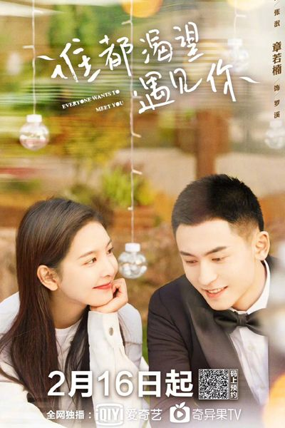 Watch Full Episode Of Everyone Wants To Meet You Chinese Drama