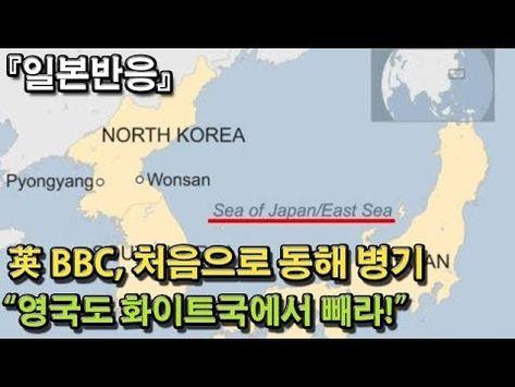 """[일본반응] '일본해' 고수하던 영국 BBC, '동해' 첫 표기 """"영국도 화이트국에서 빼라!"""" - YouTube"""
