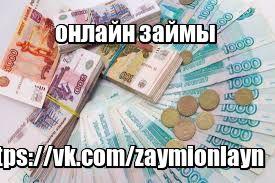 Деньги в долг на карту в беларуси