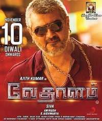 Vedalam 2015 Tamil High Quality Mp3 Songs Download Masstamilan In 2020 Mp3 Song Download Mp3 Song Old Song Download