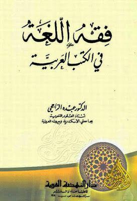 فقه اللغة في الكتب العربية عبده الراجحي Pdf Education Pdf Books My Books