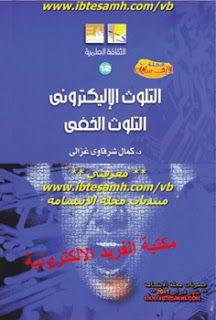 تحميل كتاب التلوث الإلكتروني التلوث الخفي Math Books Books Math