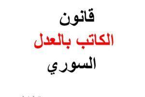 نادي المحامي السوري Page 5 Of 6 أسئلة وأجوبة في القوانين السورية Arabic Calligraphy Pdf Books Arabic