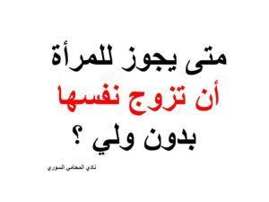 متى يجوز للمرأة أن تزوج نفسها بدون ولي نادي المحامي السوري Arabic Calligraphy Calligraphy