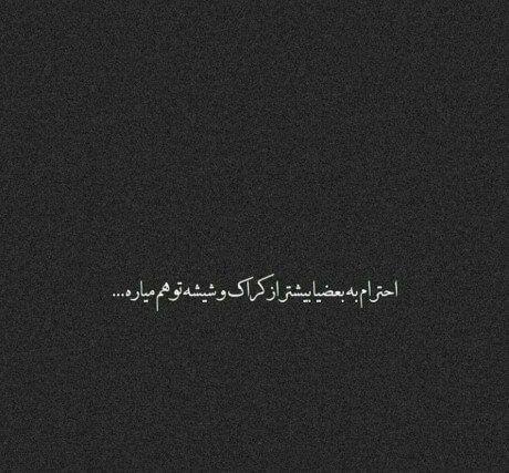 رمان کتاب نوشته فارسی اندرزها 2