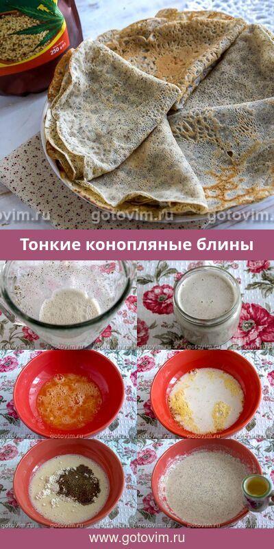 Рецепт блинов с коноплей мешок марихуаны