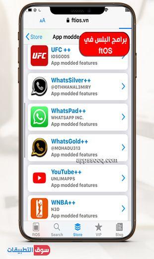 تحميل متجر Ftos للايفون رابط مباشر ستور Ios 13 اصدارات قديمة من البرامج Galaxy Phone Samsung Galaxy Samsung Galaxy Phone