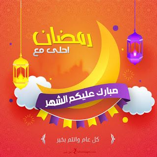 صور رمضان احلى مع اسمك 150 بوستات تهنئة رمضانية بالأسماء Ramadan Kareem Decoration Ramadan Cards Christmas Ornaments