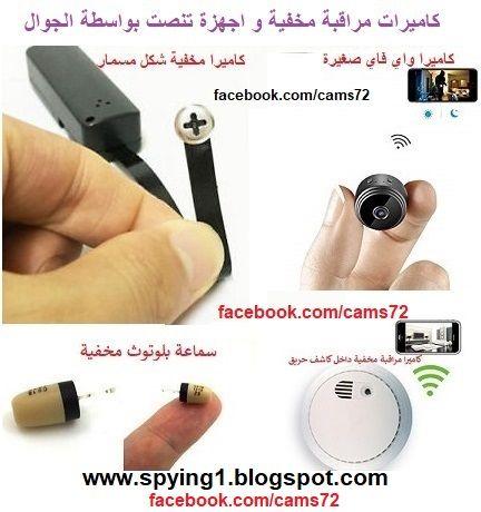 كاميرات مراقبة صغيرة و اجهزة تنصت من الجوال Headphones Earbuds Electronic Products