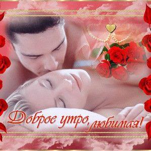 Kartinki Zhenshine Lyubimoj S Dobrym Utrom Romanticheskaya Otkrytka