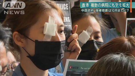 香港デモ、警察の取り締まりで女性が右目を負傷したことに対する抗議を表すため、医師や看護師らが右目に眼帯をつけて座り込みを行った。