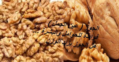 الجوز عين الجمل فوائدة للحوامل والبشرة هل الجوز يزيد الوزن Walnut