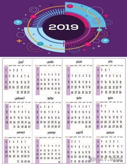 التقويم الميلادي 2019 صور التقويم الميلادى لعام 2019 Calendar Solar System System Power