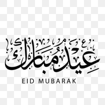 Vector 830000 Graphic Resources For Free Download Page 6 In 2020 Eid Mubarak Eid Card Designs Eid