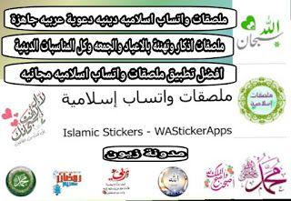 مدونة زيون تنزيل ملصقات واتس اب اسلاميه دعوية تحديث جديد2021 Stickers Cle