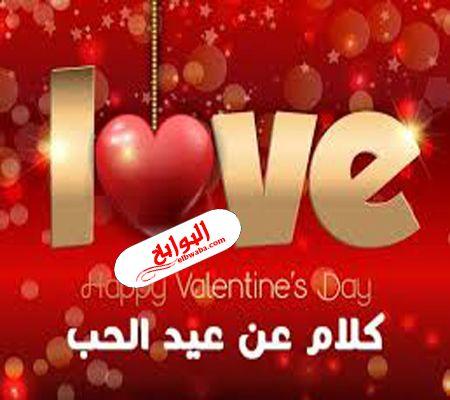 اجمل كلام عيد الحب 2020 Valentines Day Wishes Happy Valentines Day Happy Valentines Day Pictures