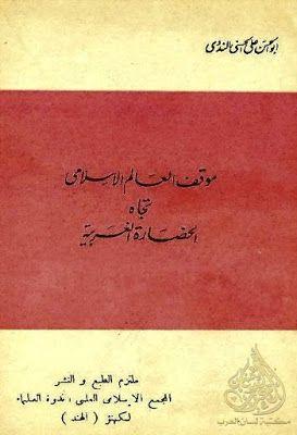 موقف العالم الإسلامي تجاه الحضارة الغربية أبو الحسن الندوي Pdf