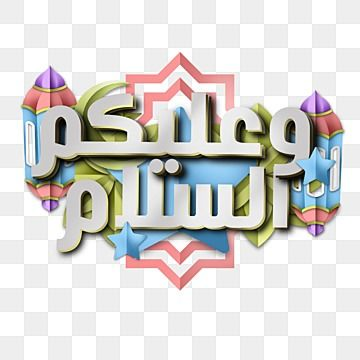 Embossed Calligraphy Waalaikumsalam Arabic Text Assalamualaikum Greeting Png Transparent Clipart Image And Psd File For Free Download In 2021 Clip Art Emboss Calligraphy Prints For Sale