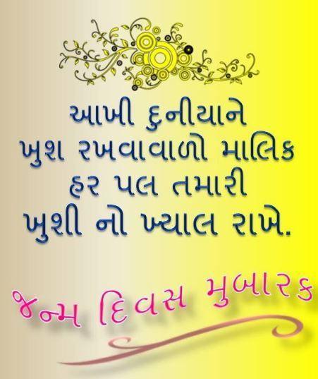 Gujarati Shayari For Friends Happy Birthday Wishes Happy