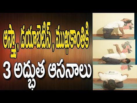 Yoga For Diabetes In Telugu Yoga For Diabetes Diabetes Diabetes Yoga In Telugu Yoga In Telugu Yoga For Diabetes Yoga Home Decor Decals