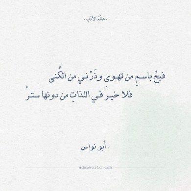 شعر أبو نواس فبح باسم من تهوى عالم الأدب Pretty Words Literature Quotes Wisdom Quotes