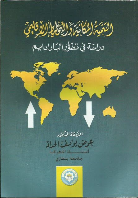الجغرافيا دراسات و أبحاث جغرافية التنمية المكانية والتخطيط الإقليمي دراسة في تطور Geography Places To Visit Blog
