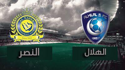 مشاهدة مباراة الهلال والنصر بث مباشر اليوم في الدوري السعودي Sport Team Logos Juventus Logo Team Logo