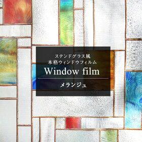 楽天市場 窓ガラスフィルム 窓 目隠し シート 北欧 ステンドグラス シート ウィンドウフィルム ガラス フィルム ガラスシート 窓シート 窓ガラスフィルム 日よけ 窓飾りシート ステンドガラス おしゃれ 浴室 オールドイングリッシュ 幅61 高さ91cm 壁紙 ウォールデコ