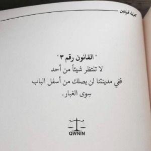 و لنا في الحلال لقاء Words Quotes Book Quotes Quotes For Book Lovers