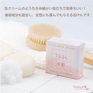 洗顔石鹸 保湿