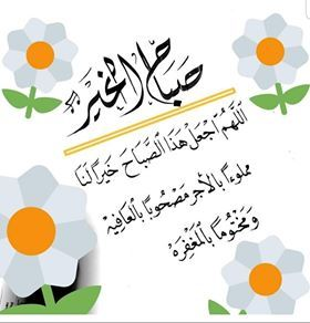 Bonjour 19 06 19 Islamic Quotes Quran Morning Quotes Morning Images