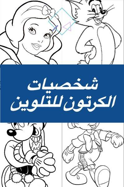 رسوم للتلوين شخصيات الكرتون