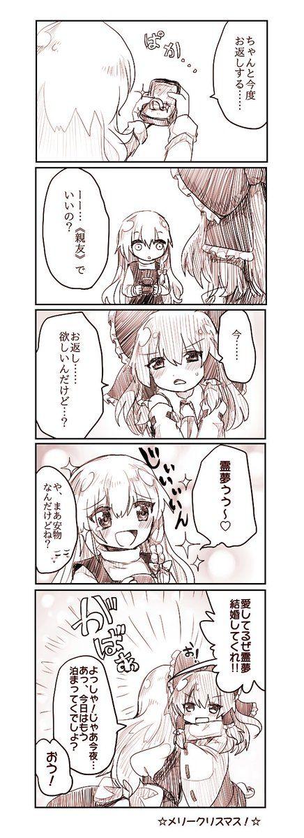 米山ことら mochi547 さんの漫画 29作目 ツイコミ 仮 東方 かわいい 東方 かっこいい 芸術的アニメ少女