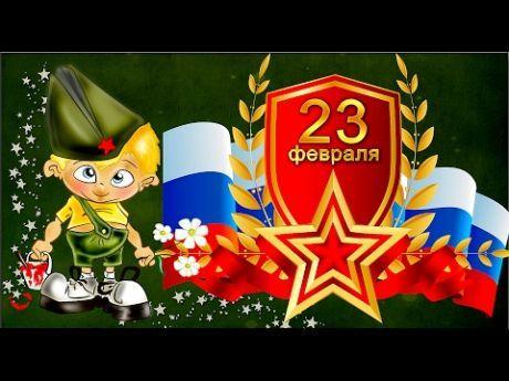 S 23 Fevralya Krasivoe Video Pozdravlenie Muzykalnyj Podarok