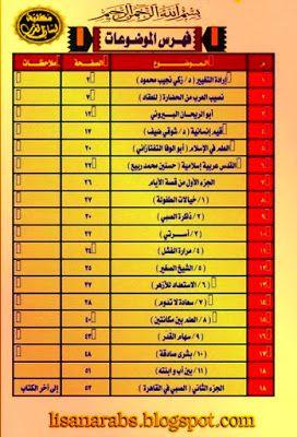 سلسلة الاوائل فى شرح منهج اللغة العربية الصف الثالث الثانوى تحميل وقراءة أونلاين Pdf Pdf Books