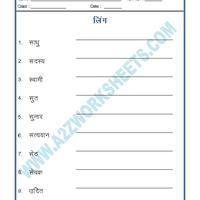 Language Hindi Grammar- Ling Badlo (gender)-08 | Free Hindi