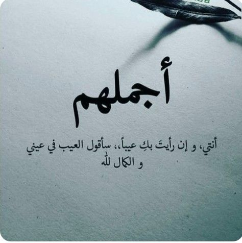 Pin By أبو محمد On راقت لي Wisdom Quotes Life Arabic Quotes Wisdom Quotes