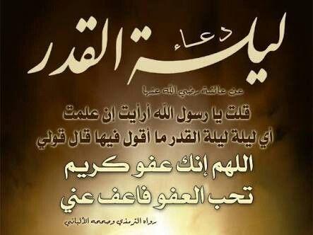 دعاء ليلة القدر Arabic Funny Quotes Ramadan
