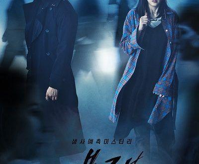 Black (Korean Drama) Episode 5 English Sub | Thedramacool