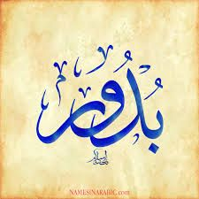 Image Result For بدور مزخرف Calligraphy Art Image