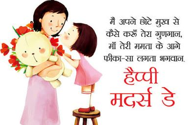 Mother S Day Messages In Hindi Mother Day Message Happy Mothers Day Images Mothers Day Quotes