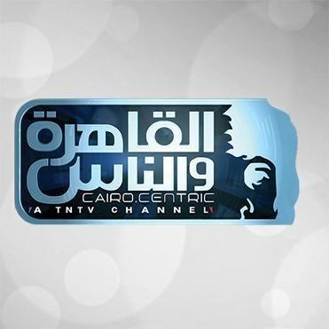 موعد وتوقيت عرض مسلسلات قناة القاهرة والناس في رمضان 2020 Led Decor Light Box Channel