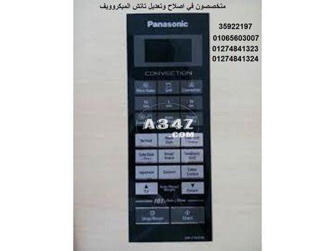 صيانه جميع اعطال تاتش الميكروويف In 2020 Graphing Calculator Tv Remote Remote Control