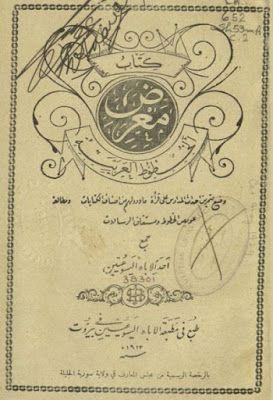 كتاب معرض الخطوط العربية لويس شيخو Pdf Female Sketch