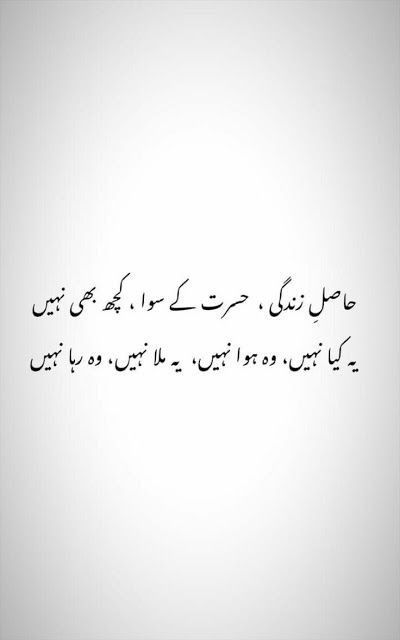 Soul Poetry, Poetry Quotes In Urdu, Urdu Poetry Romantic, Poetry Feelings, Love Poetry Urdu, Nice Poetry, Image Poetry, Poetry Pic, Poetry Books